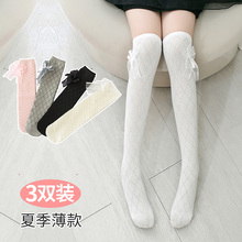Children's stockings Summer thin cotton baby half-high tube summer mosquito-proof girls in the tube over the knee stockings