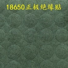 26650 Highland Barley Paper Surface Paper Cushion Other Mechanical Hardware (New) 2019 New 18650 Hollow Insulation