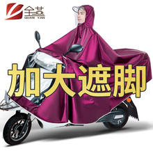 Rainwear and Battery Bicycle of All-Yan Electric Motorcycle