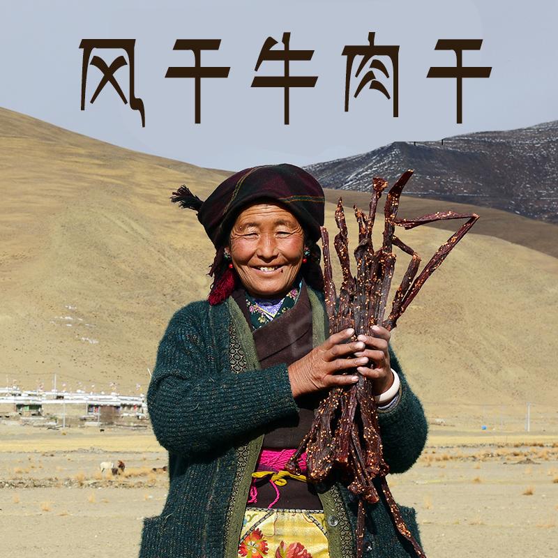 礼云阁风干牛肉干正宗西藏特产香辣麻辣藤花椒手撕牛肉干零食250g