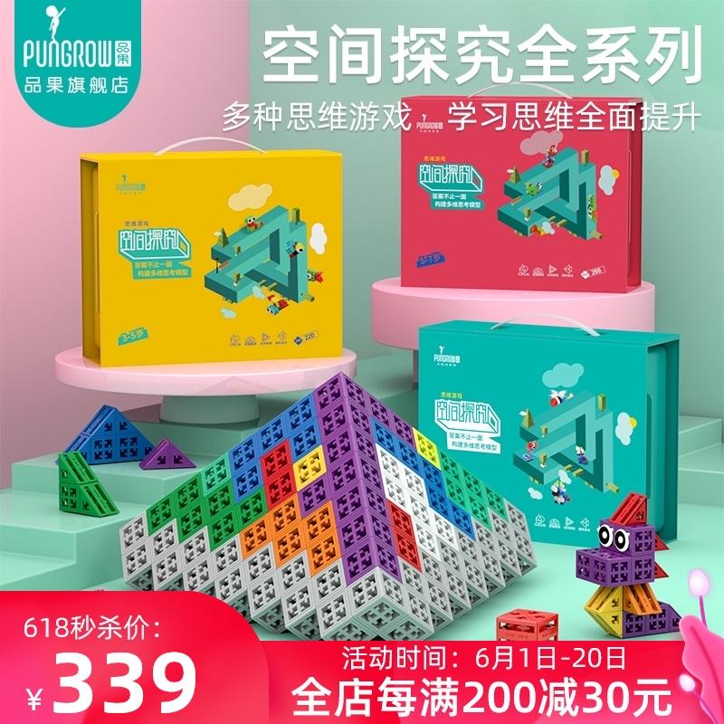 品果积木空间探究思维益智游戏拼装六面小颗粒拼插多功能儿童玩具