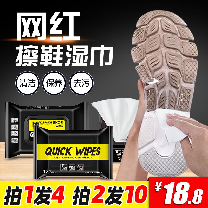 网红擦鞋湿巾洗鞋神器小白鞋湿巾免洗球鞋去污清洁剂运动鞋清洗剂