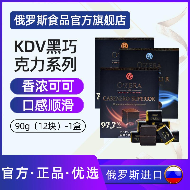 俄罗斯巧克力进口食品kdv奥泽拉纯可可脂黑巧克力送女友礼物包邮
