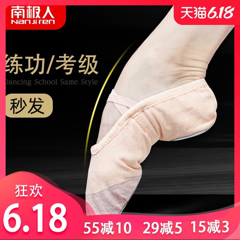 儿童舞蹈鞋女童软底练功猫爪鞋芭蕾舞中国舞幼儿成人跳舞鞋形体男