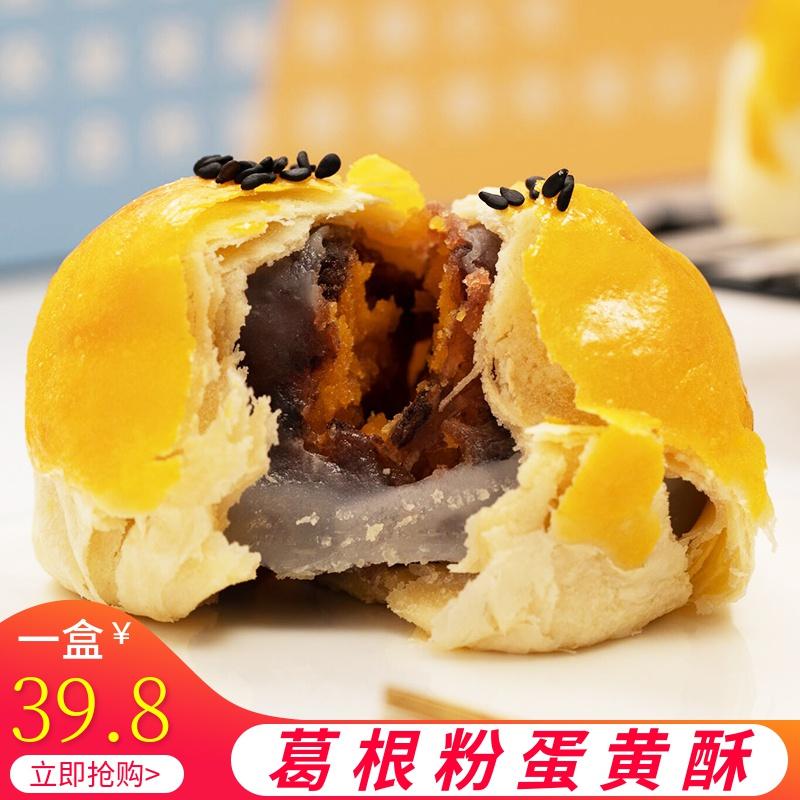 【九海】零食葛根粉雪媚娘蛋黄酥咸蛋黄早餐糕点红豆沙馅6枚装/盒
