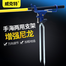 New Fishing Battery Support, Hand Pole, Sea Pole Dual-purpose Universal Fishing Pole and Long Pole Support for Ground Insertion of Fishing Goods and Fishing Gear