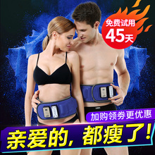 Lazy person shaking fat-shaking machine fat-burning slim waistband, abdomen, stomach, body weight-losing artifact, waist-leaning sports equipment