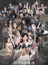 The stage drama sword net 3 * Qu biography - Guangzhou