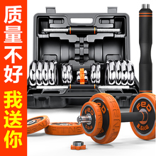 Dumbbell Men Fitness Household Equipment Adjustable Weight Disassembly Beginner Electroplated Subbell Barbell Set A Pair
