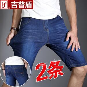 吉普盾夏季薄款牛仔短裤男5五分裤宽松休闲马裤男士牛仔七分中裤