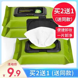 【健美创研】植萃卸妆湿巾60抽