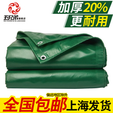 Thickened rainproof cloth waterproof cloth sunscreen and sunshade Oxford cloth outdoor canvas waterproof cloth tarpaulin