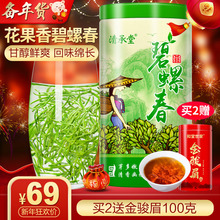 Qing Cheng Tang Ming Tea, spring tea Biluochun 2018 new tea special authentic bulk gift box green tea Luzhou flavor