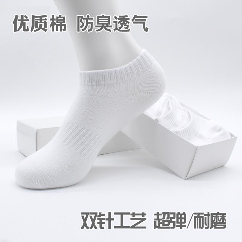 袜子女船袜纯棉短袜白色运动袜秋冬男低帮浅口防臭透气四季款棉袜