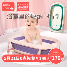 Babycare Bathroom for Newborn Babies Large Foldable Bathroom for Children Baby Bathroom for Sitting and Lie