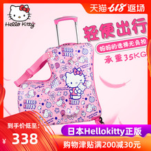 HELLO KITTY/Kitty Kitty Kids Suitcase