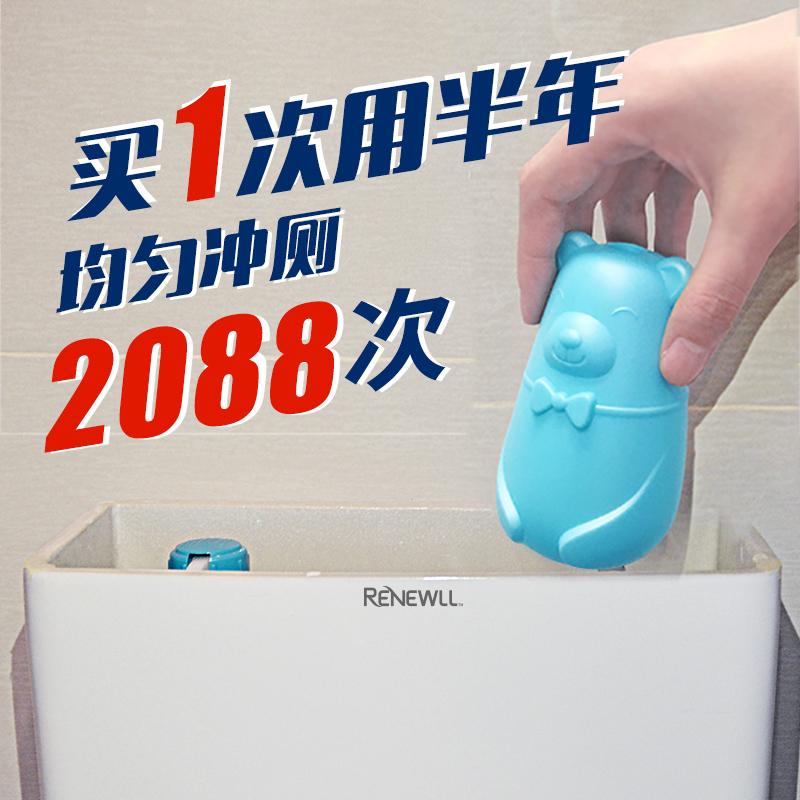 马桶去异味厕所小熊家用蓝泡泡