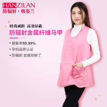 Han Zilan radiation-proof clothing for pregnant women wearing a round collar in the spring of 2019 wearing a four-season dress to protect her belly pocket during pregnancy