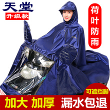Authentic paradise electric car motorcycle raincoat adult increase thickening men / ladies Oxford fabric single poncho