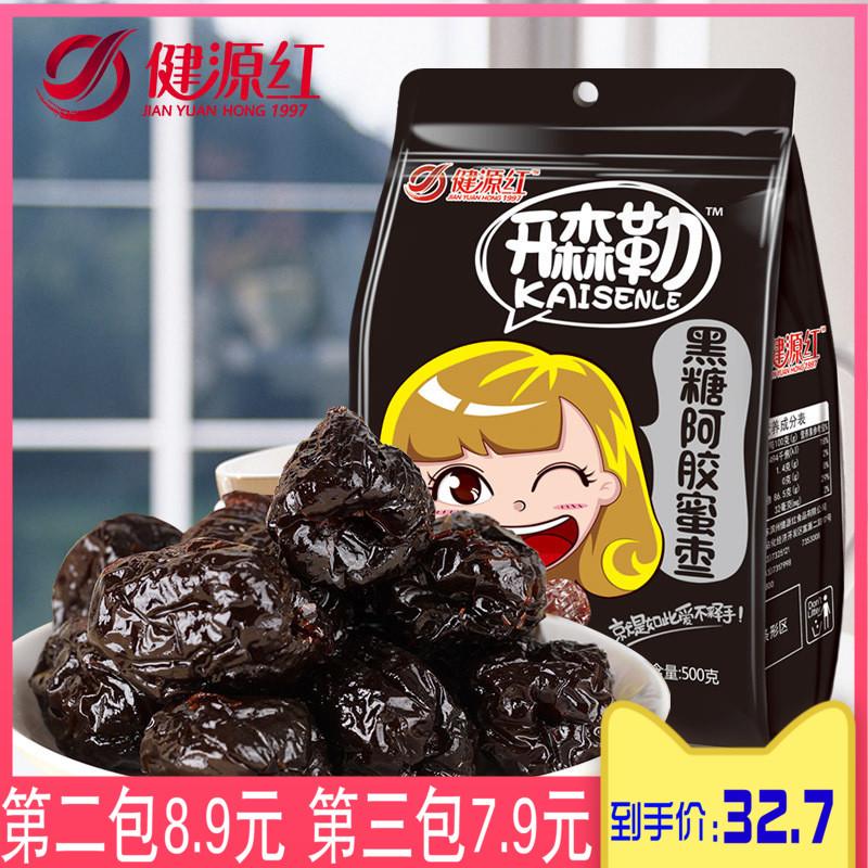 健源红黑糖阿胶蜜枣500g独立小包装去核山东大枣包粽子休闲零食