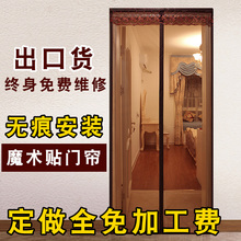 Magic sticker mosquito curtain household magnetic screen screen screen encryption and thickening bedroom soft screen door mute custom-made in summer