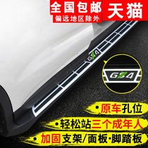 GAC Chuan Qi GS4 pedal legend Chuanqi welcome foot pedal modified special car accessories original