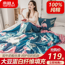 Antarctics 100% pure cotton soybean fiber summer cool quilt air conditioning quilt cotton summer quilt can be washed thin quilt in summer