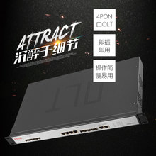 Hongsheng small OLT optical fiber equipment 4 ports PON donates EPON OLT PX20+1 broadband OLT for security monitoring