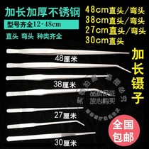 Stainless steel turtle thickened species tweezers lengthened feeding grass package fish tortoise pliers shrimp and crab other clamping tools
