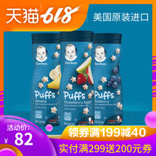 Three cans of 8-month-old blueberries imported from the United States and supplemented with strawberry, banana, star puff to 8.17