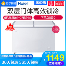 Haier/Haier FCD-215SEA Refrigerator Refrigeration Small Refrigerator Double Temperature Large Volume Household Commercial Refrigerator