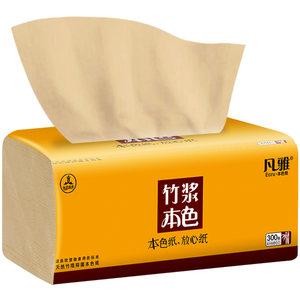 凡雅竹浆本色抽纸批发整箱24包家用卫生纸竹纤维餐巾面巾纸家庭装