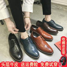 Block Men's Shoes British Groomsman Men's Leather Shoes Large Size Groom Increased Hollow-out Korean Business Leisure Wedding Shoes
