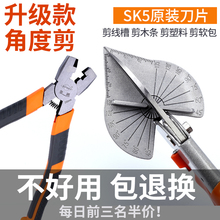 Woodworking buckle scissors 45 degrees universal angle shear special edge-closing slot clamp folding pliers angle artifacts for electricians