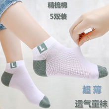 Children socks summer thin section pure cotton boy socks socks, super thin boy boy, girl student baby boat socks summer