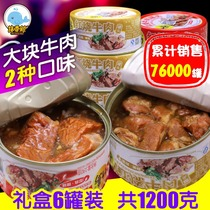 Takeshima braised beef can 6 cans gift box ready-to-eat lunch meat convenient fast food cooked meat products