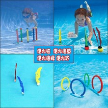 Water toy diving teaching aids toy swimming pool playful children plastic ring rod torpedo ring children's equipment suit