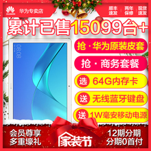 Huawei/Huawei Tablet M5 10.8 inch Telephone All Netcom WIFI 2 in 1 Computer Android 2018 New Official Flagship Store