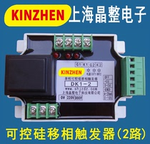 Single-phase SCR Thyristor phase SHIFT trigger controller trigger plate circuit board Module 2-Way Output dk1-2
