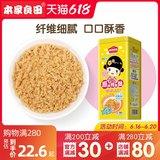 本家良田宝宝肉松猪肉鳕鱼肉酥营养肉松肉绒口味可选 100克/罐