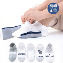 Children's Socks Summer Thin Cotton Boy's Socks Spring Mesh Boat Socks Kinematic Socks Baby Socks Boat Socks