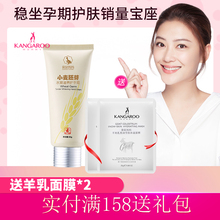 Kangaroo Mother's Hand Cream for Pregnant Women Natural Moisturizing Hand Cream for Pregnant Women Nurturing and Protecting Skin Care Products for Pregnant Women