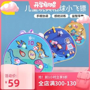 GWIZ儿童球类玩具飞镖盘靶粘粘球投掷抛接球亲子运动安全吸盘球