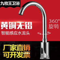 Jiu Mu Wang automatic faucet single cold hot and cold copper intelligent sensor faucet household hand washing machine