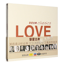 Véritable classique 2CD opéra musical européen et américain classique film amour Love song collection classique de fusions-acquisitions internationales