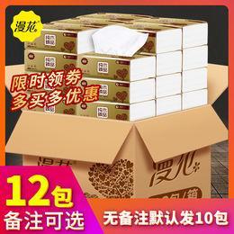 【整箱12大包】漫花白色抽紙280抽*12包