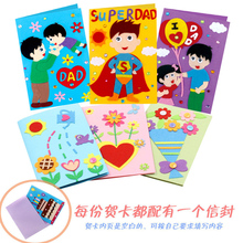 Children's Handmade DIY Material Package Festival Greeting Card Kindergarten Creative Three-dimensional Card Father's Day Gift