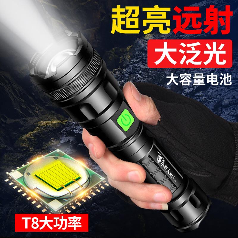 小野人手电筒强光可充电超亮小疝气灯户外便携家用迷你led远射灯 thumbnail
