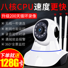 Wireless Camera Wifi Network Home Phone Remote Outdoor High Definition Night Vision Home Indoor Monitor Suite