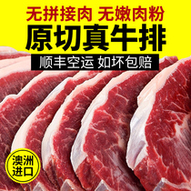 Australian original cut steak set Group purchase black pepper steak fresh non-marinated home naked beef steak raw beef flavor